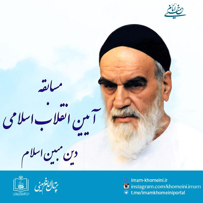 دین مبین اسلام