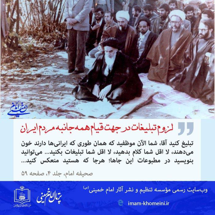 لزوم تبلیغات در جهت قیام همه جانبه مردم ایران
