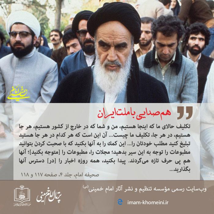 هم صدایی با ملت ایران
