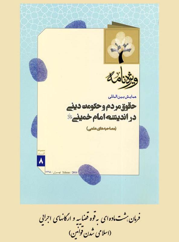 فرمان هشت ماده ای به قوه قضاییه و ارگانهای اجرایی (اسلامی شدن قوانین)