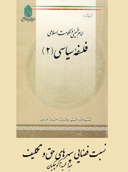 نسبت فضایی سپهرهای حق و تکلیف در دیدگاه برگزیده امام خمینی