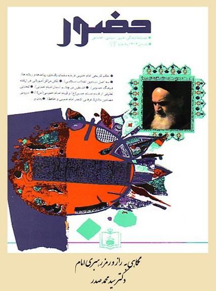 نگاهی به  راز و رمز  رهبری امام