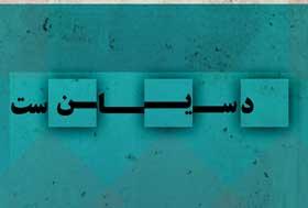 پاسخ حضرت امام(س) در جواب کسانی که دین و سیاست و حکومت را از هم جدا می دانستند، چه بود؟