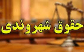 حقوق شهروندی و دولت قانون مدار در اندیشه امام