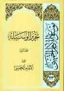 تحریر الوسیله: فتاوی الامام الخمینی (س) (ج. 2) (موسوعة الامام الخمینی (س)؛ 23)