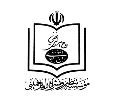 اسامی برندگان مسابقه  کتابخوانی آیین انقلاب اسلامی  اعلام شد