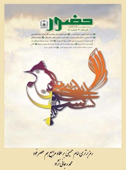 رمز برتری امام خمینی بر علما و مراجع هم عصر خود
