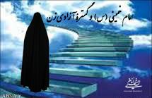 امام خمینی، و گسترۀ آزادی زن