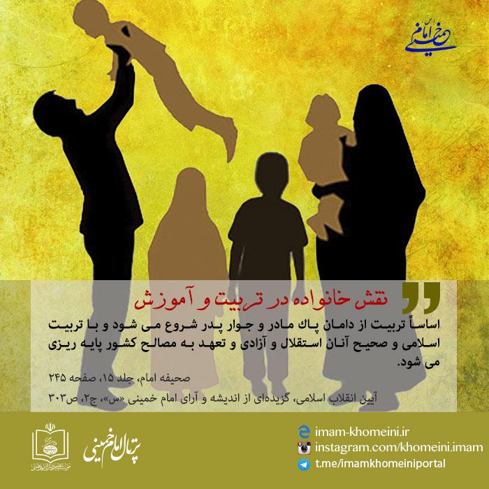 نقش خانواده در تربیت و آموزش