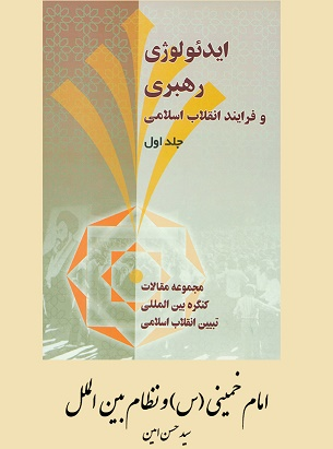 امام خمینی(س) و نظام بین الملل