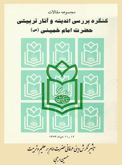 تأثیر نگرش دینی عرفانی حضرت امام بر تعلیم وتربیت
