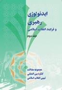 ایدئولوژی، رهبری و فرآیند انقلاب اسلامی - ج. 2