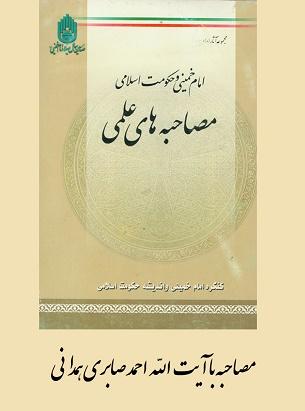 مصاحبه با آیت الله احمد صابری همدانی