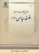 رابطۀ اخلاق و سیاست از دیدگاه امام خمینی