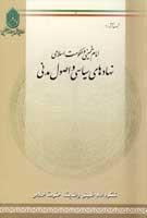 امام خمینی و حکومت اسلامی: نهادهای سیاسی و اصول مدنی