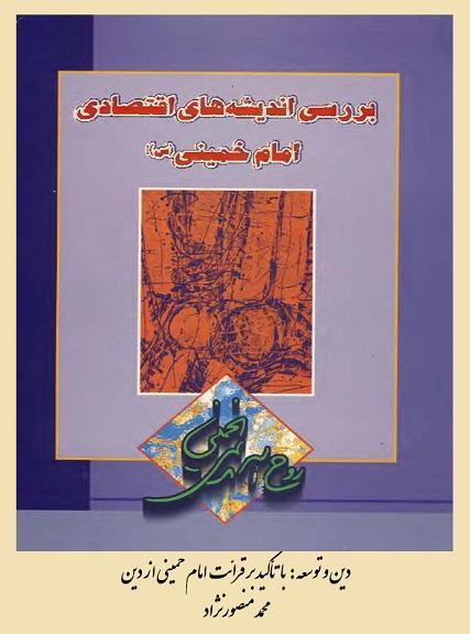 دین و توسعه : با تأکید بر قرائت امام خمینی از دین