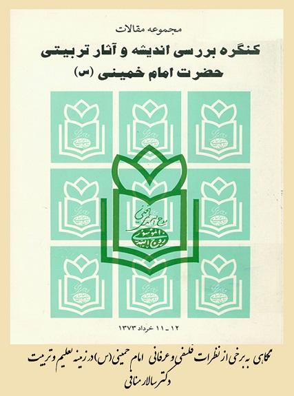 نگاهی به برخی از نظرات فلسفی و عرفانی امام خمینی(س) در زمینه تعلیم و تربیت