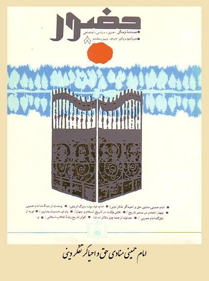 امام خمینی منادی حق و احیاگر تفکر دینی