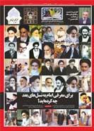 نشریه حریم امام شماره 270