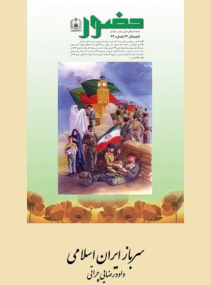 سرباز ایران اسلامی (نگاهی به زندگی شهید، سرلشگر صیاد شیرازی)