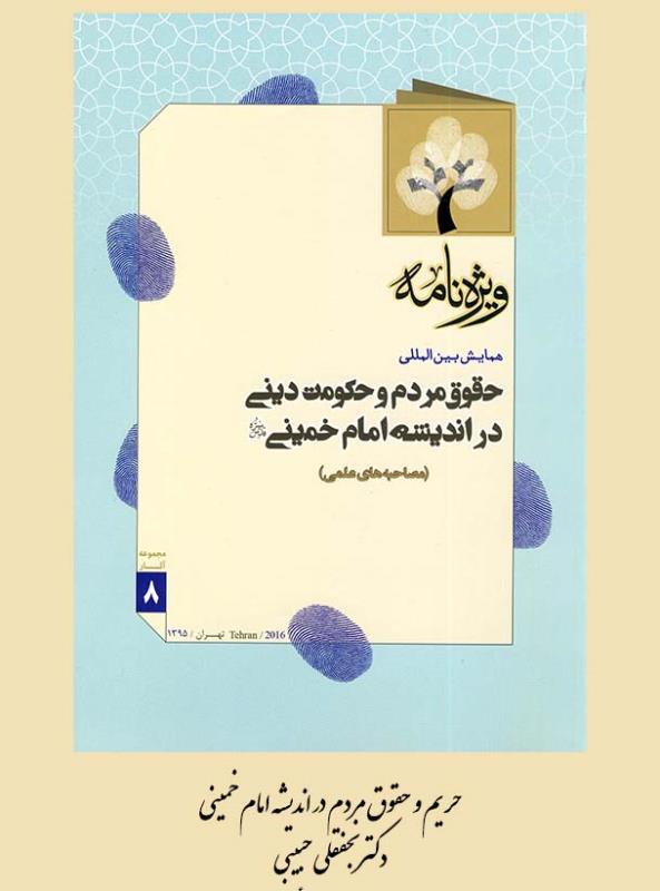 حریم و حقوق مردم در اندیشه امام خمینی