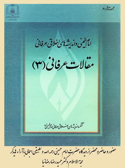 حضور و حاضر و محضر از دیدگاه حضرت امام خمینی رحمه الله و تطبیقی اجمالی با آراء هایدگر