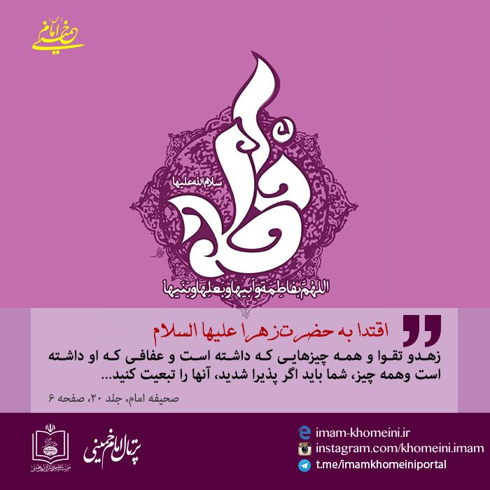 اقتدا به حضرت زهرا علیها السلام