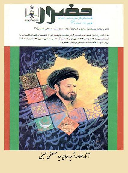 آثار علامه شهید حاج سید مصطفی خمینی