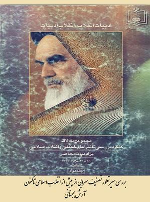 بررسی سیر تطور تصنیف سرایی از پیش از انقلاب اسلامی تا کنون