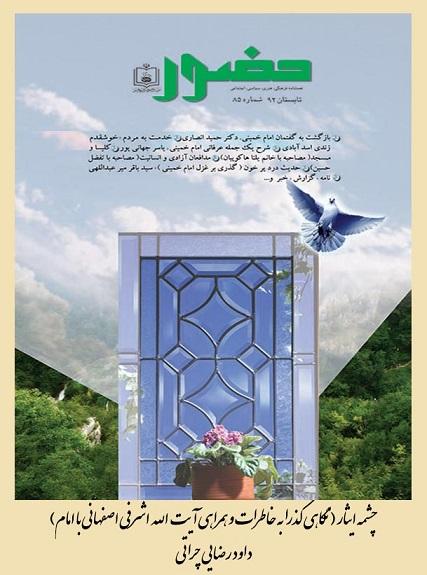 چشمه ایثار (نگاهی گذرا به خاطرات و همراهی آیت الله اشرفی اصفهانی با امام)