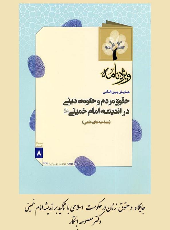 جایگاه و حقوق زنان در حکومت اسلامی  با تاکید بر اندیشه امام خمینی