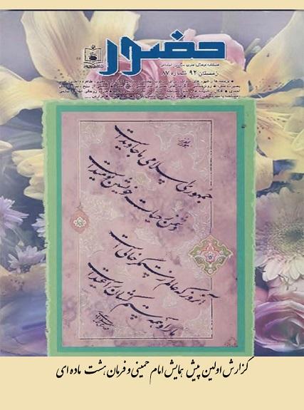 گزارش اولین پیش همایش امام خمینی و فرمان هشت ماده ای