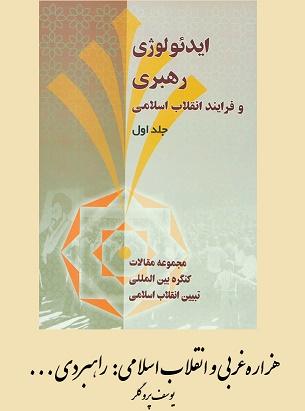 هزارۀ غربی و انقلاب اسلامی: راهبردی برای تفوق یا فرصتی برای معرفت شناسی؟