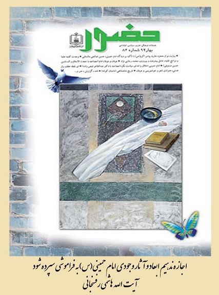 اجازه ندهیم ابعاد و آثار وجودی امام خمینی(س) به فراموشی سپرده شود