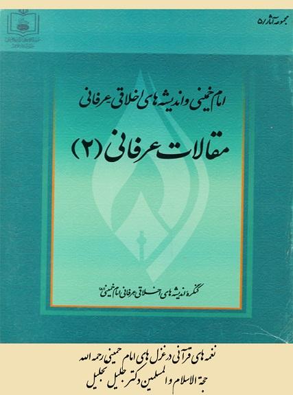 نغمه های قرآنی در غزل های امام خمینی رحمه الله