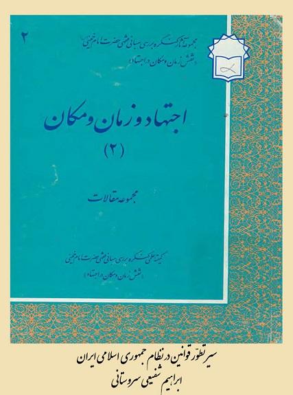 سیر تطوّر قوانین در نظام جمهوری اسلامی ایران