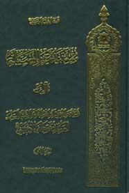 مستند تحریر الوسیله (ج. ۱)