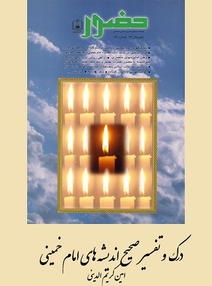 درک و تفسیر صحیح اندیشه های امام خمینی