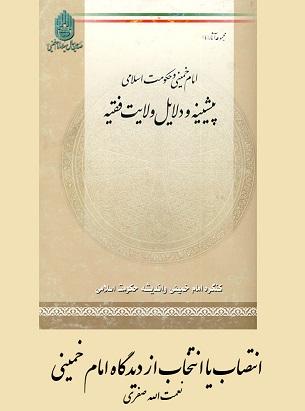 انتصاب یا انتخاب از دیدگاه امام خمینی
