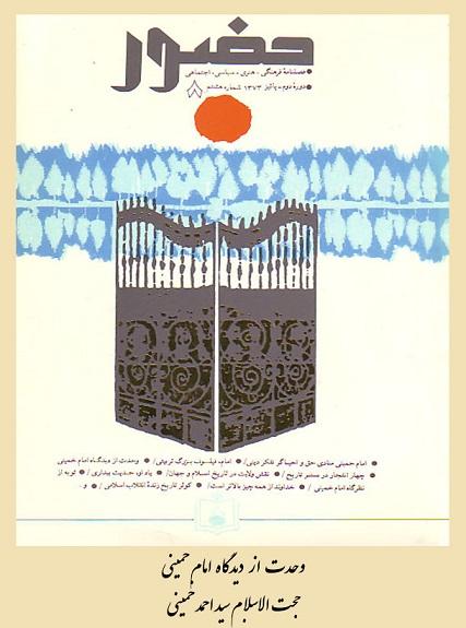 وحدت از دیدگاه امام خمینی