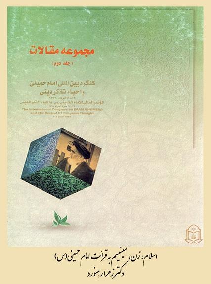 اسلام، زن، فمینیسم به قرائت امام خمینی(س)