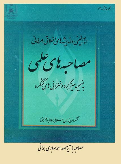 مصاحبه با آیة الله  احمد صابری همدانی