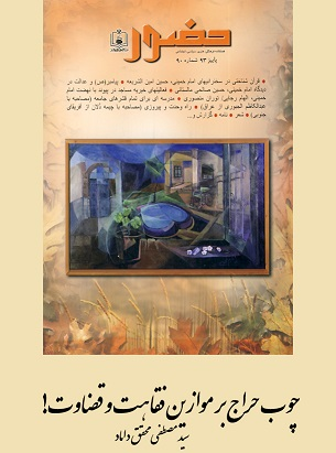 یادداشتی از دکتر سید مصطفی محقق داماد: چوب حراج بر موازین فقاهت و قضاوت!