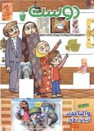 مجله کودک 234
