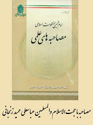 حجة الاسلام والمسلمین عباسعلی عمید زنجانی