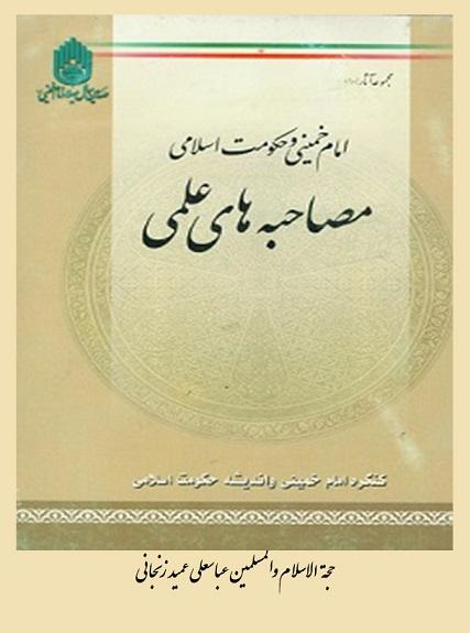 مصاحبه با حجت الاسلام والمسلمین عباسعلی عمید زنجانی