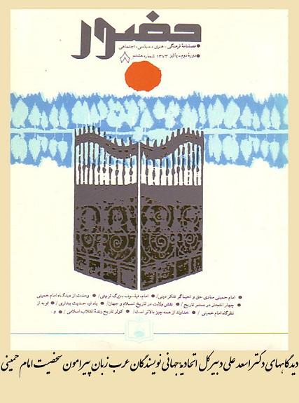 دیدگاههای دکتر اسعد علی دبیر کل اتحادیﮥ جهانی نویسندگان عرب زبان پیرامون شخصیت امام خمینی