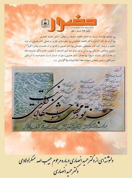 دلنوشته ای از دکتر حمید انصاری درباره مرحوم حبیب الله عسگراولادی