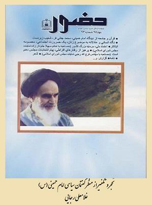 تحجر و تکفیر از منظر گفتمان سیاسی امام خمینی (س)