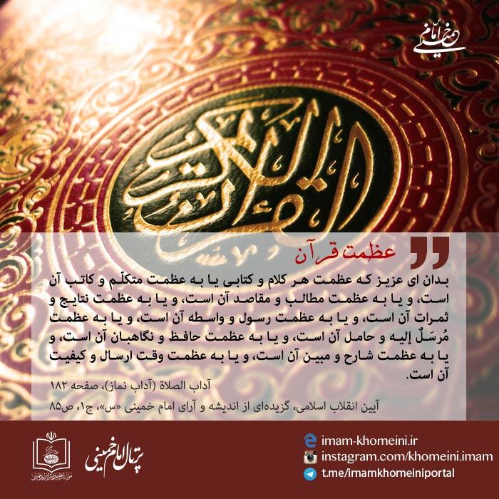 عظمت قرآن